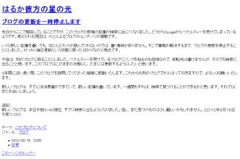 FC2によりデザインを剥奪されたFC2ブログの画面