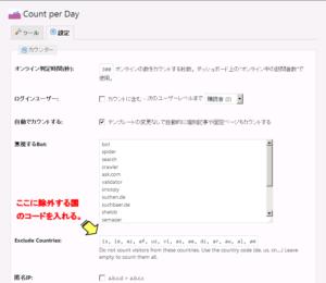 COUNT PER DAY/海外アクセスを除外する設定を行う画面