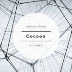Cocoonのカスタマイズは難しい/WordPress無料テーマ